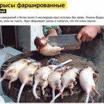 Крысы фаршированные